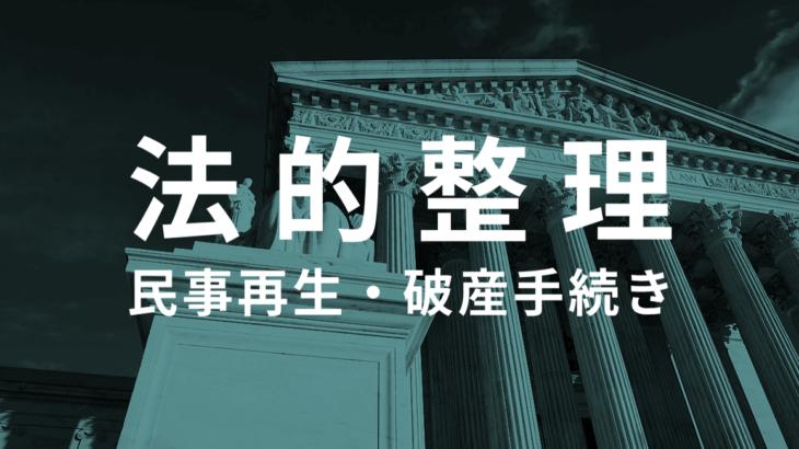 法的整理とは?民事再生や破産など4つの手続きのメリットや費用を比較