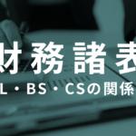 財務諸表(PL・BS・CS)をわかりやすく説明